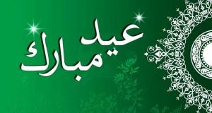 eid-mubarak-sms-urdu-1024x694