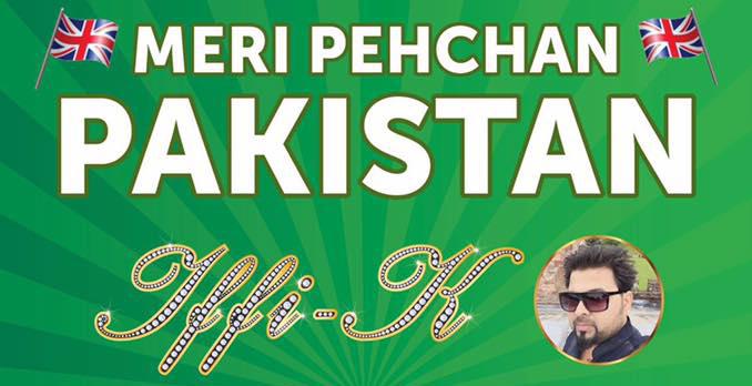 Meri Pehchaan Pakistan by Irfan Khan